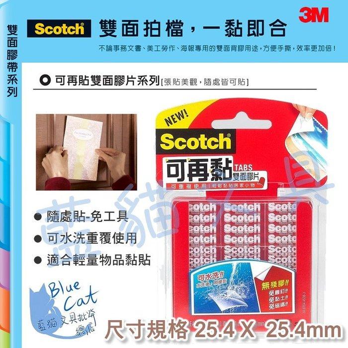 【可 取貨】雙面膠帶 文書膠帶 可水洗重覆 【BC36201】〈R100〉可再貼雙面膠片