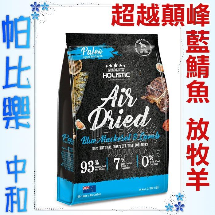 ◇帕比樂◇紐西蘭holistic超越顛峰.【藍鯖魚+放牧羊+綠貽貝】鮮食肉片1kg, 93%純肉無穀飼料