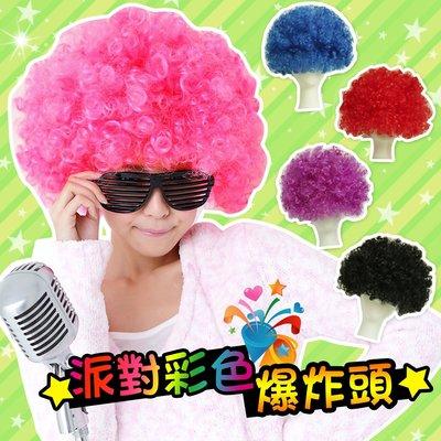萬聖節聖誕節跨年派對搞笑PARTY【POP01】派對用~爆炸頭假髮☆雙兒網☆