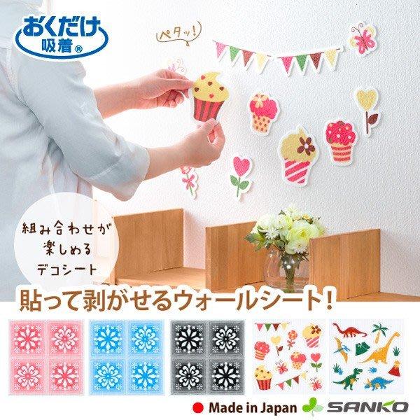 [霜兔小舖]代購 日本製 SANKO DECO壁貼 裝飾壁貼 ~恐龍/蛋糕甜點