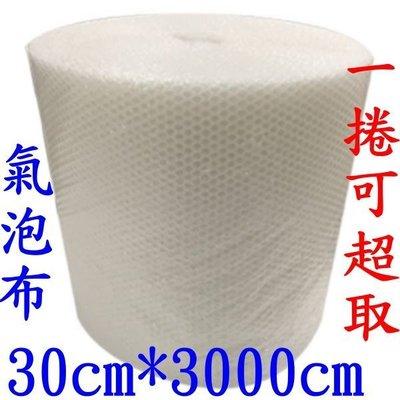 超取限一捲♞快速出貨♞實用型氣泡袋30cmx3000cm氣泡布 氣泡紙氣泡捲 緩衝材料 防撞布 網拍必備 包裝材料