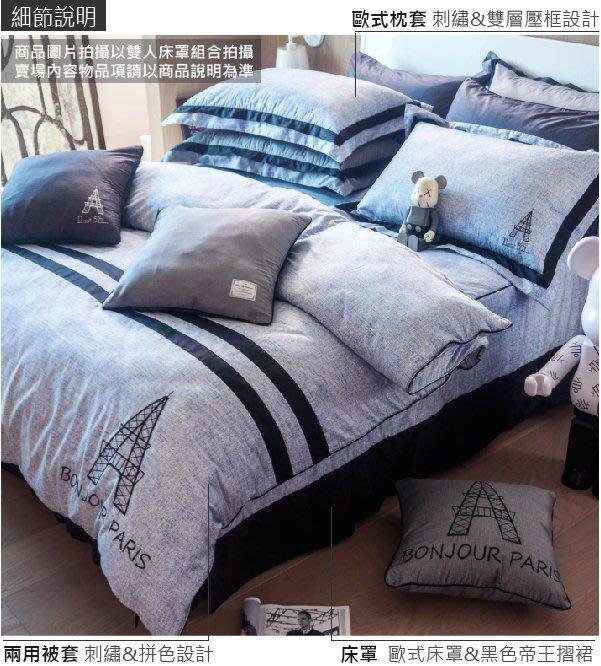 【OLIVIA 】OL302 奧斯汀 淺灰藍 特大雙人鋪棉床罩兩用被套五件組 品牌原創設計款 工業風格