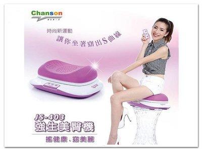 【1313健康館】強生CHANSON 塑腹美腰電臀機 JS-403 *美麗達人佩甄愛用* 扭腰機