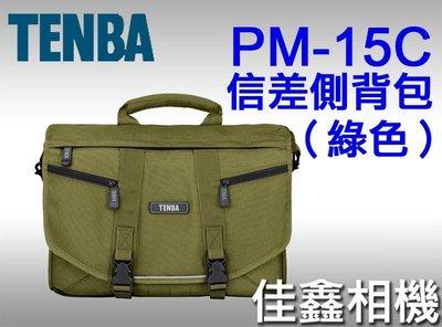 @佳鑫相機@(全新品)TENBA PM15C PM-15C 信差背包 相機背包 (綠) 彩宣公司貨 可刷卡!郵寄免郵資!
