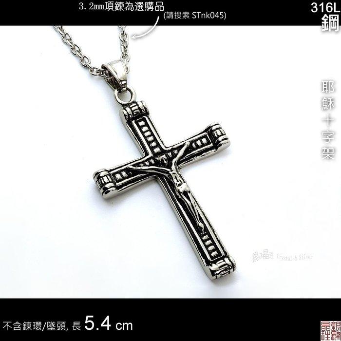 ✡白鋼✡耶穌十字架✡墜子✡不含鍊環長5.4cm✡項鍊另購✡ ✈ ◇銀肆晶珄◇ STpd013-93-