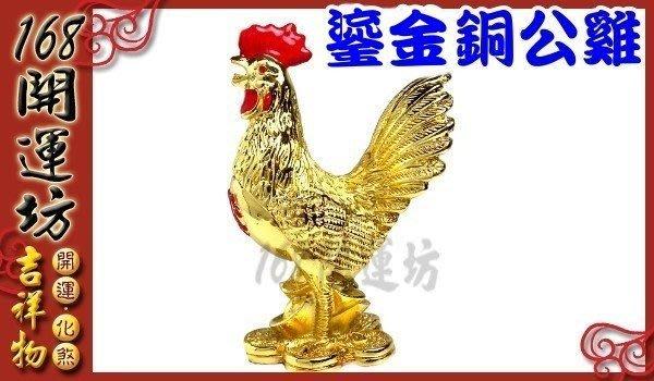【168開運坊】銅公雞系列【化電線/蜈蚣煞-銅合金銅公雞】開光 / 擇日