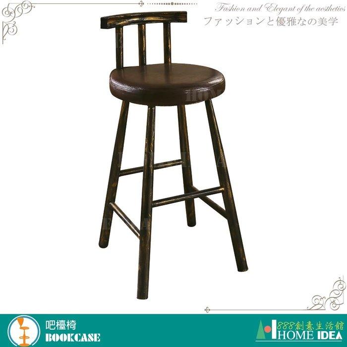 『888創意生活館』202-489-9卡恩吧台椅$1,900元(25吧檯椅吧檯升降椅休閒椅高腳椅吧台椅/摺疊)台北家具