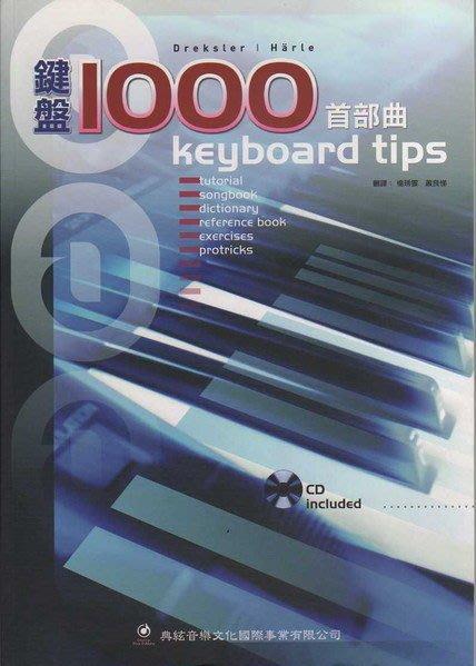 ☆ 唐尼樂器︵☆電子琴/電鋼琴鍵盤教學系列-鍵盤1000首部曲(隨書附贈有聲教學CD)