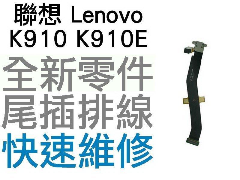 聯想 Lenovo K910 K910E USB 充電排線 尾插排線 無法充電 專業手機維修【台中恐龍維修中心】