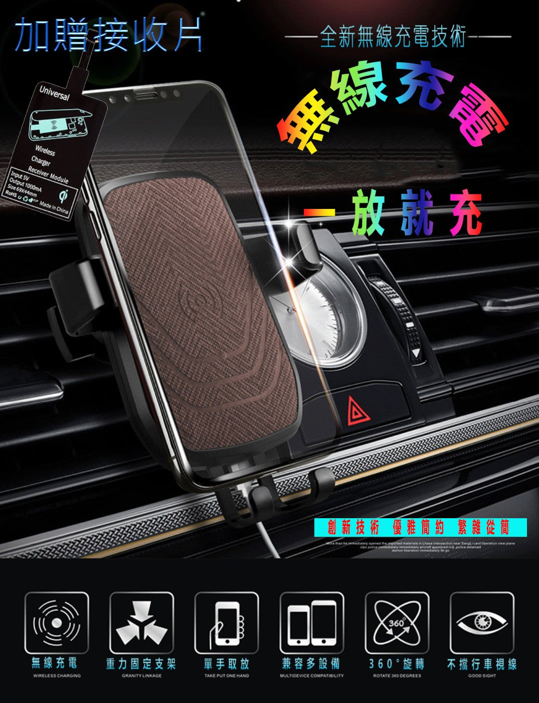 爆款車用無線蘋果iPhone X三星小米華為超薄手機無線充電器,是車架也是充電器,贈無線接收器,手機架也是充電器