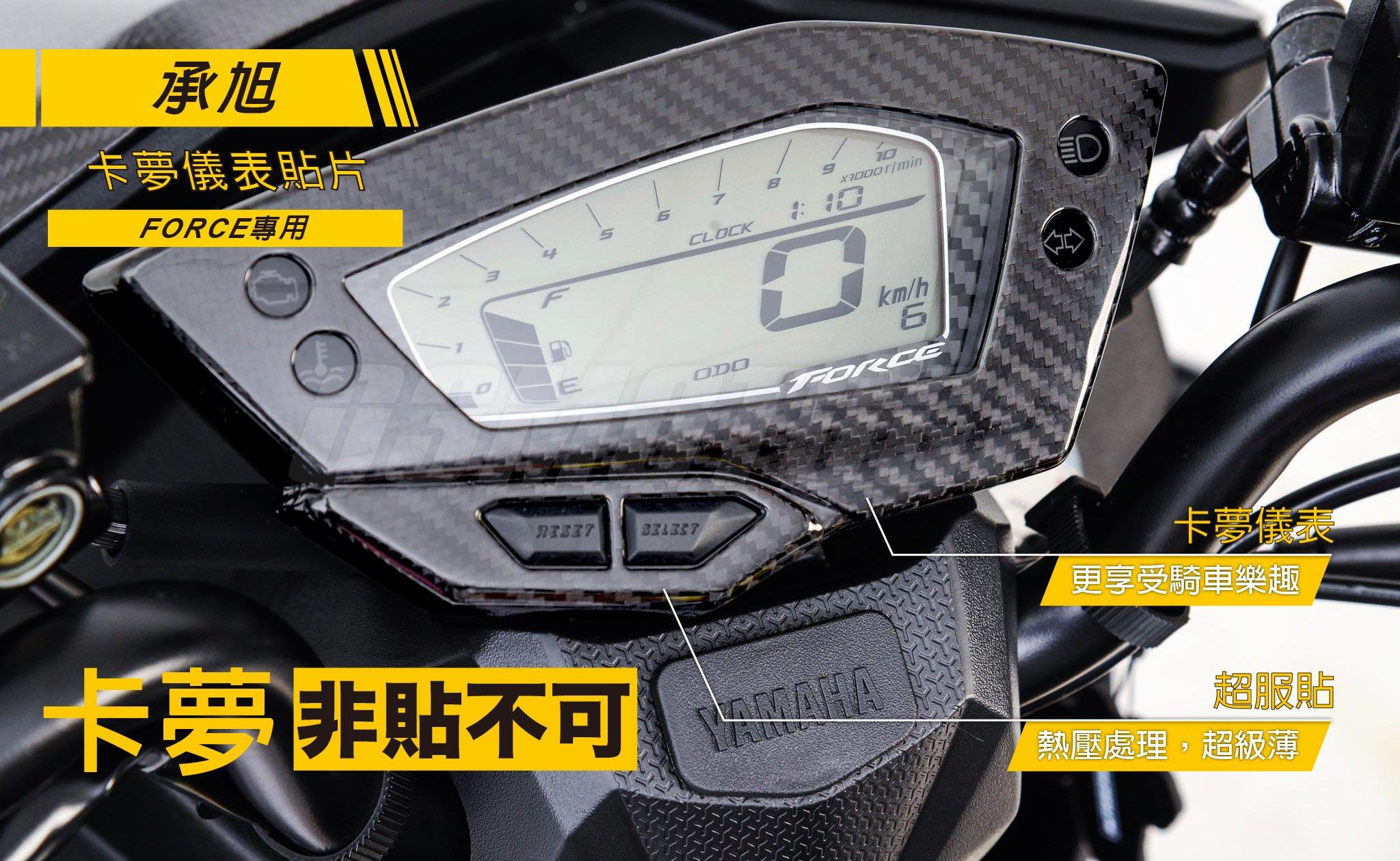 Q3機車精品 承旭 Force 卡夢儀表蓋 卡夢貼 儀表外蓋貼 3M背膠 超服貼 卡夢儀表貼 Force 155