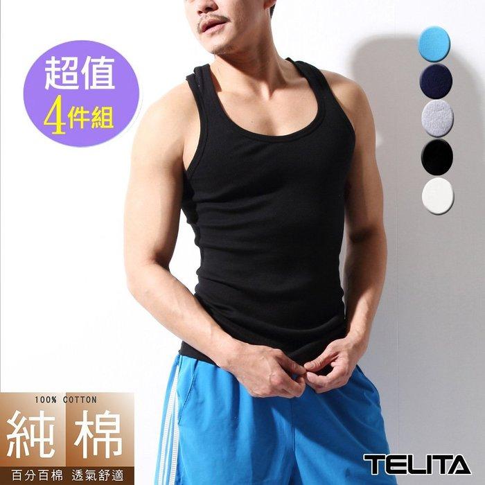 【TELITA】型男純棉運動背心(超值4件組)免運