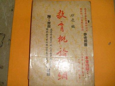 憶難忘書室☆民國51年出版徐亮編-----教育概論提綱共1本