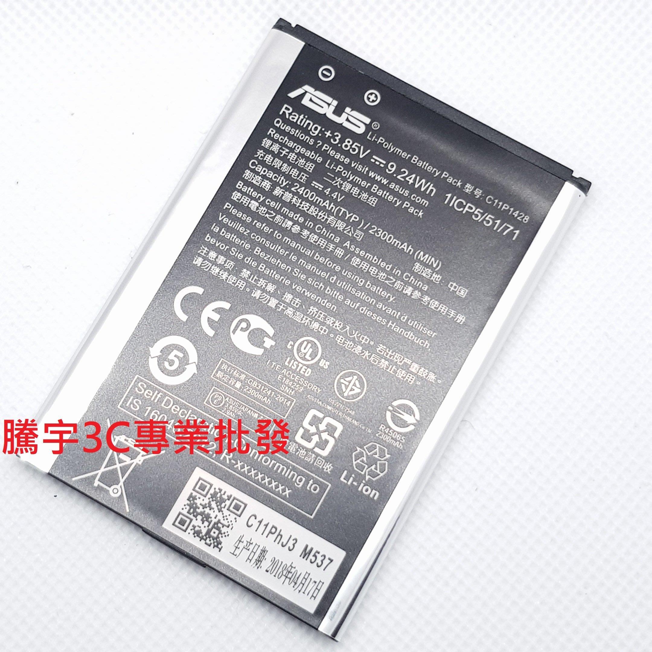 批發原廠2018全新ASUS華碩ZE500KL原廠電池/ZenFone2 Laser ZE500KL電池/C11P142
