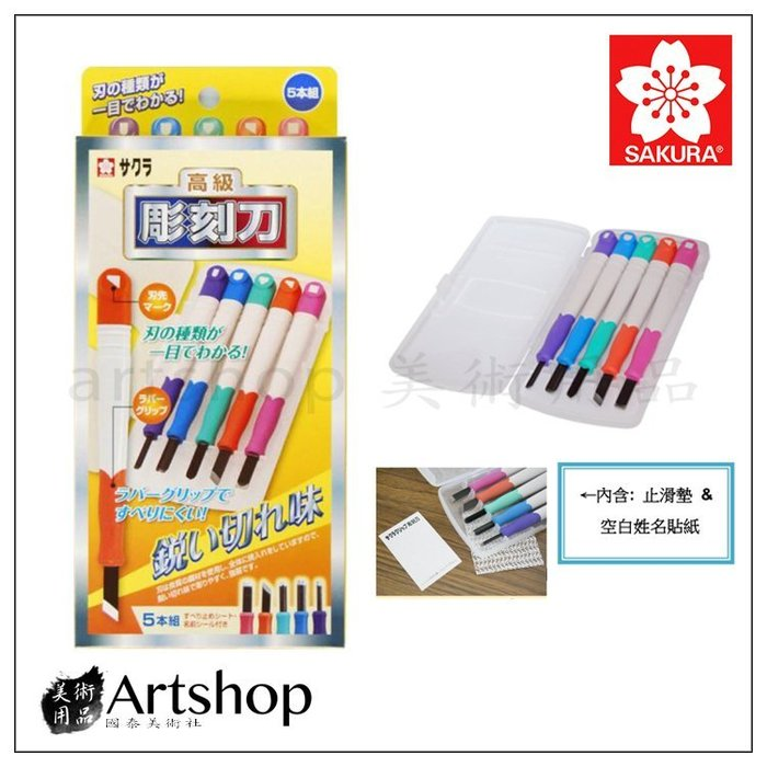 【Artshop美術用品】日本 SAKURA 櫻花 高級雕刻刀 (5支入)  EHTS-5G