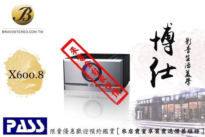博仕音響PASS X600.8/XA160.8純A類 單聲道後級擴大機,PASS最新力作,PASS專賣!全新機種隆重登場!