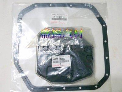 盛揚 正廠 TOYOTA WISH 13-16 ALTIS 2.0 2011- 變速箱墊片+變速箱濾網 (7速用)