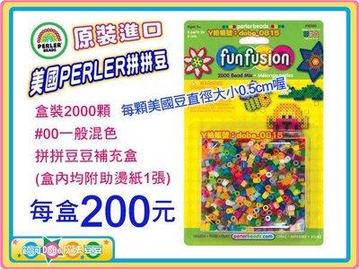 美國PERLER混色拼拼豆豆2000顆盒裝系列/手眼協調教材/饒河【DoBe魔法豆豆】