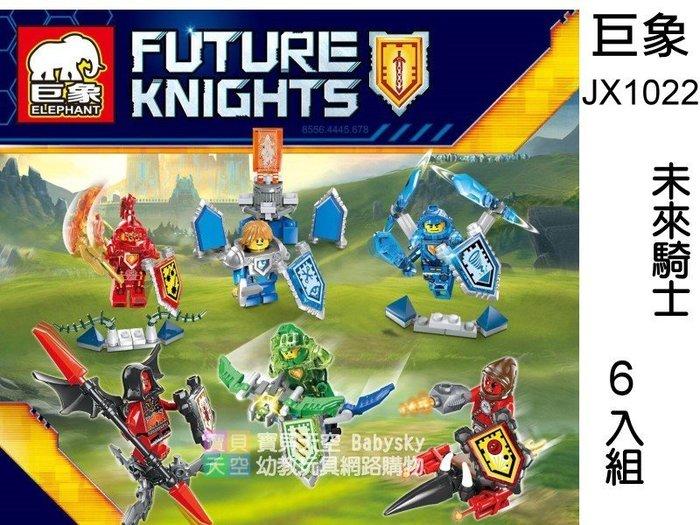 ◎寶貝天空◎【巨象 JX1022 未來騎士 6入組】小顆粒,元素騎士,幻影忍者,可與LEGO樂高積木組合玩