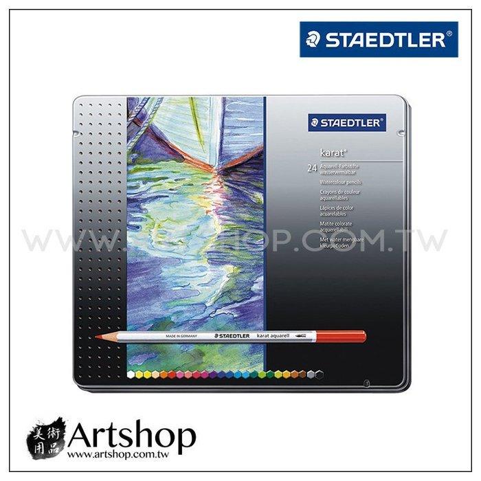 【Artshop美術用品】德國 STAEDTLER 施德樓 125 Karat 金鑽級水性色鉛筆 (24色) 鐵盒