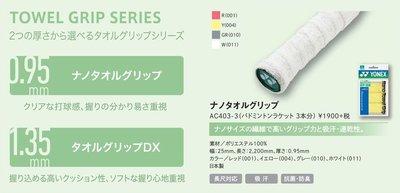 『弘揚體育』YONEX AC403-3 日本製超薄型毛巾握把 3入裝