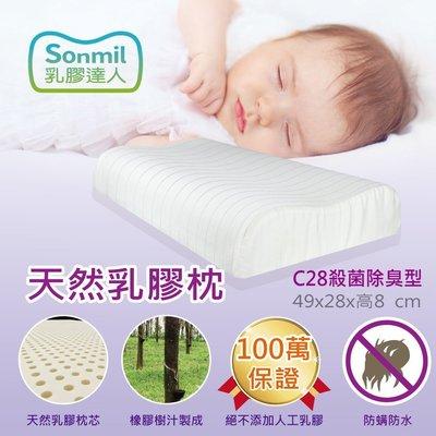 sonmil天然乳膠枕頭C28_無香精無化學乳膠 嬰兒枕頭 兒童枕頭 銀纖維永久殺菌除臭 通過歐盟檢驗安全無毒