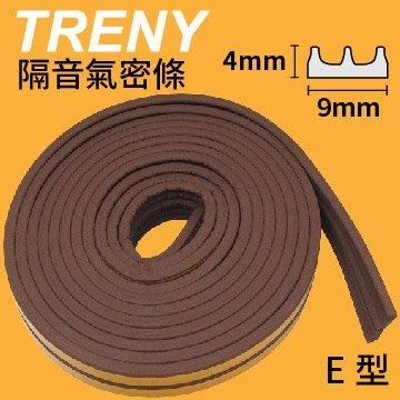 【TRENY直營】隔音氣密條(2L) 2.5米-棕 E0409 快速填縫 隔絕風沙灰塵 加強隔音HD-H-36A-1
