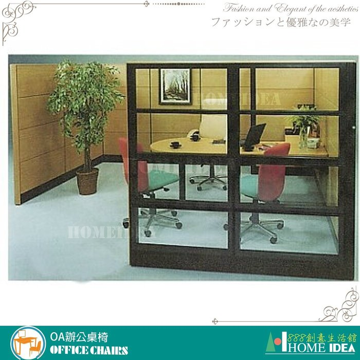 『888創意生活館』176-001-66屏風隔間高隔間活動櫃規劃$1元(23OA辦公桌辦公椅書桌l型會議桌電)屏東家具