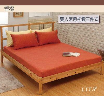 《特價品》-麗塔寢飾- 純棉【香橙】雙人床包枕套三件組