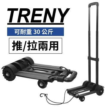 【TRENY直營】TRENY鐵製塑鋼行李車-4輪 購物車 附大掛鉤彈力繩 耐重30公斤 收納 金屬滾珠承軸 0740