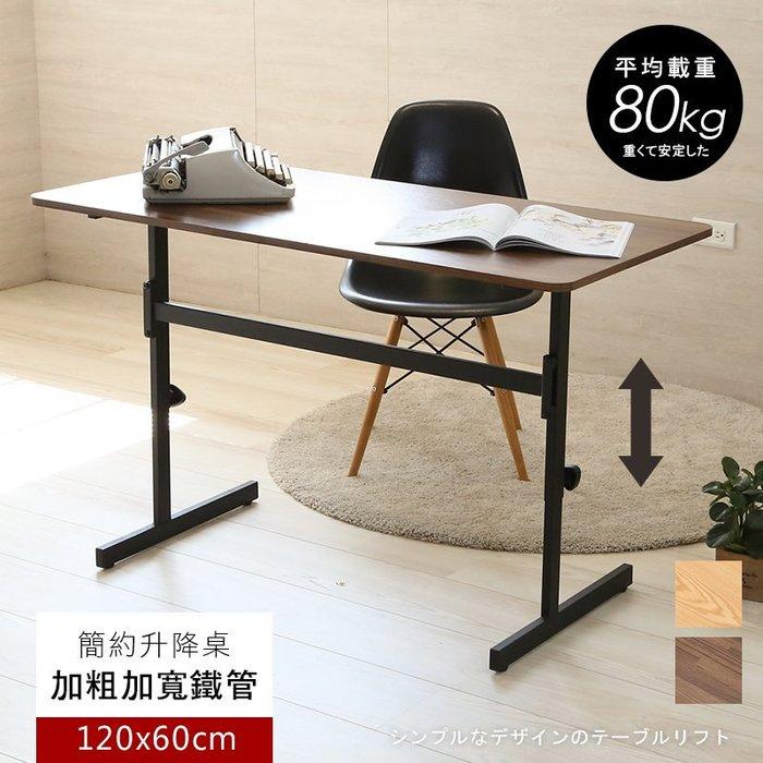 台灣製  【家具先生】手調式升降書桌桌面120公分 電腦桌 工作桌 辦公桌 兒童桌 成長桌 成長學習桌 TA069