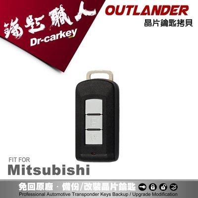 【汽車鑰匙職人】三菱汽車 Outlan...