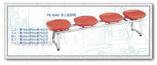 《工廠直營》{高雄OA辦公家具}排椅&等候椅&候診椅&公共排椅&OA屏風14(高雄市區免運費)