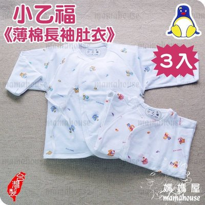 小乙福577薄棉長袖肚衣.3入》100%單層薄純棉反袖舒適透氣和尚衣【媽媽屋】