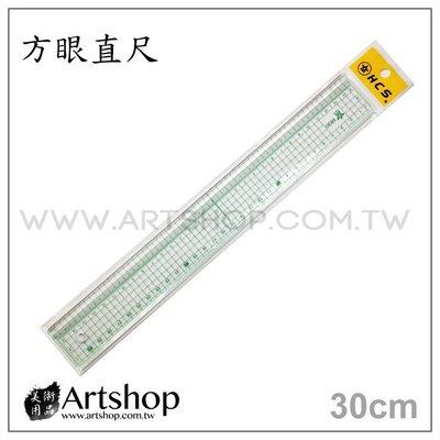 【Artshop美術用品】HCS 方眼鋼邊切割直尺 30cm