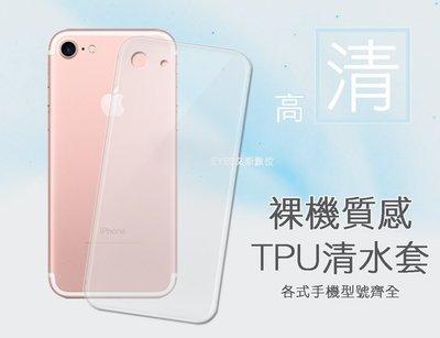 【高品清水套】forSONY C6602 Z TPU矽胶皮套手机套手机壳保护套手机壳背盖套果冻套 (5吋) e