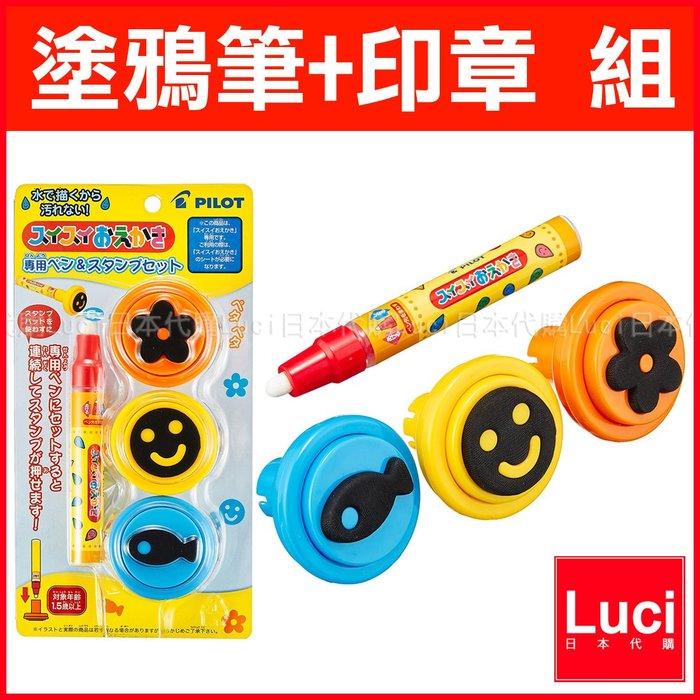 PILOT 塗鴉 神奇 塗鴉筆+印章 套組 配件 日本 LUCI日本代購