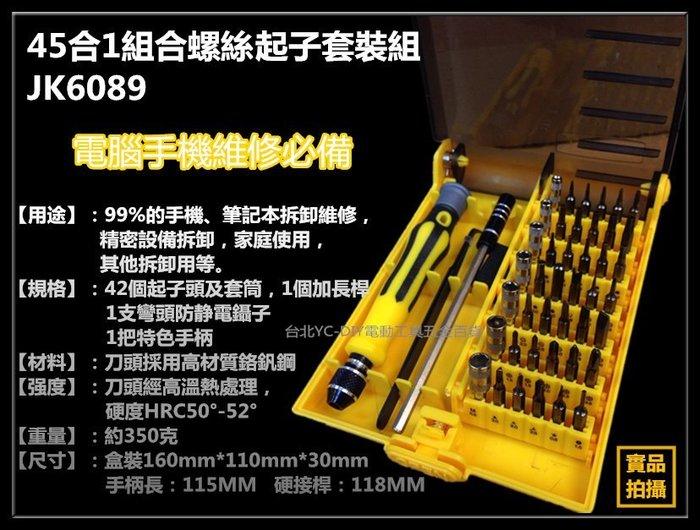 【台北益昌】 45合1組合螺絲刀 螺絲起子套組 拆機工具 螺絲起子組合 手錶 手機 MP3 遊戲機 電腦 家電 維修