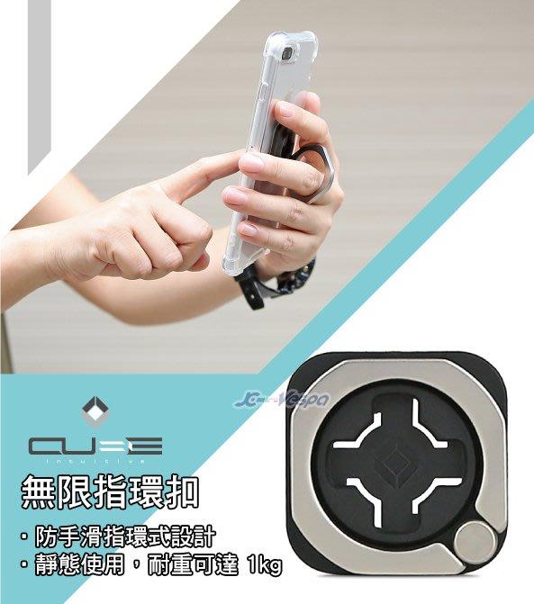 【嘉晟偉士】X-Guard Infinity Ring Adapter 無限指環扣 隨意貼 輕鬆扣 防手滑指環式設計