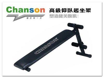 強生 仰臥起坐架 Chanson  CS-8036 【1313健康館】另有健腹器.健身車.健臂器.拉筋版.踏步機.狼牙棒