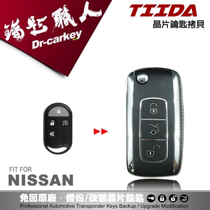 【汽車鑰匙職人】NISSAN TIIDA 日產 鑰匙 原廠 汽車晶片 分離式遙控器 鑰匙 升級折疊鑰匙 金屬質感