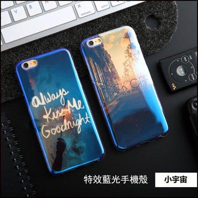 【小宇宙】藍光特效 iPhone 6S 6 Plus 5S 三星 Note 3 4 5 S6 極超薄手機殼 軟殼 保護套