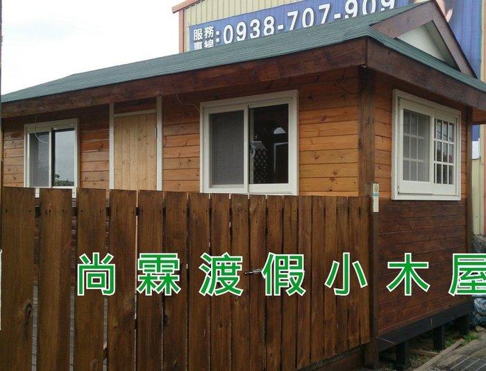 [HM001] 4.5 坪 行動小木屋