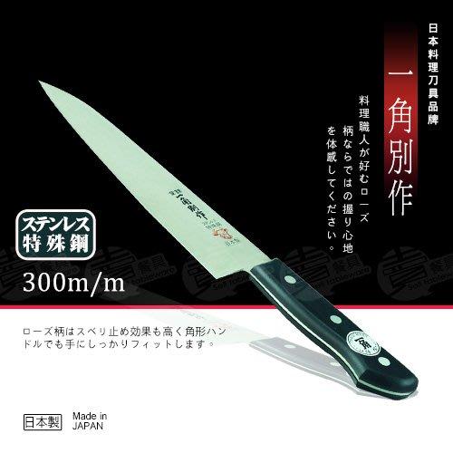 ﹝賣餐具﹞300mm 日本 一角別作 牛刀 料理刀 YG-007 / 2127100102309【附發票】
