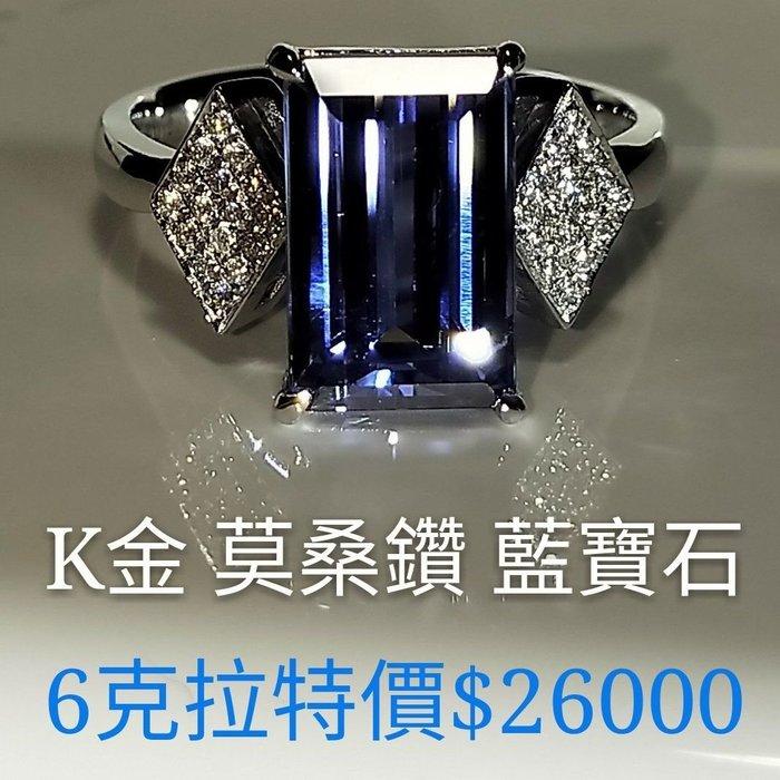 莫桑鑽寶真金14K白金玫瑰金鉑金戒檯可選色鑲嵌6克拉實驗室藍寶石成份與天然藍寶石完全一樣高級皇家藍高貴雅典真鑽石戒指求婚 結婚情人節禮物莫桑石 莫桑鑽寶特價訂製