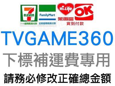 TVGAME360 下標補運費專用賣場 超商取貨付款$60元 電玩維修 台中 逢甲 電玩 電視遊戲器【台中恐龍電玩】