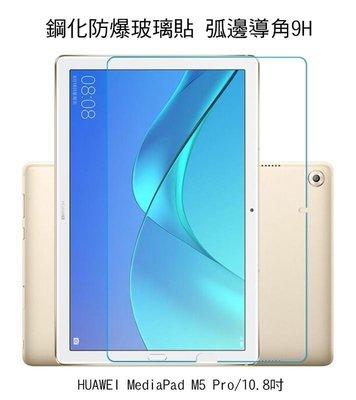 *phone寶*AGC HUAWEI MediaPad M5 Pro/10.8吋 鋼化防爆玻璃貼 弧邊導角 2.5D