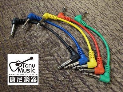 ☆ 唐尼樂器︵☆台灣製電吉他/電貝斯 Bass 單顆效果器專用短導線(5條一組)(Digitech/ MXR 可用)