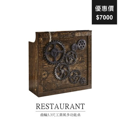【祐成傢俱】齒輪3.3尺工業風多功能桌