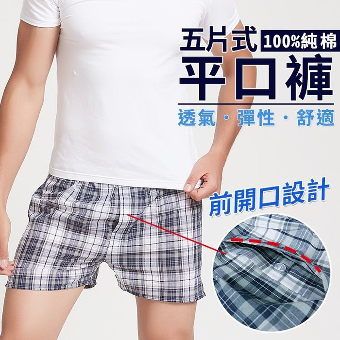 前開檔純棉平口褲 五片式前開口 經典格紋 #6635
